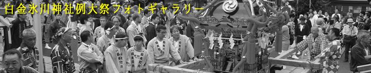 白金氷川神社例大祭フォトギャラリー